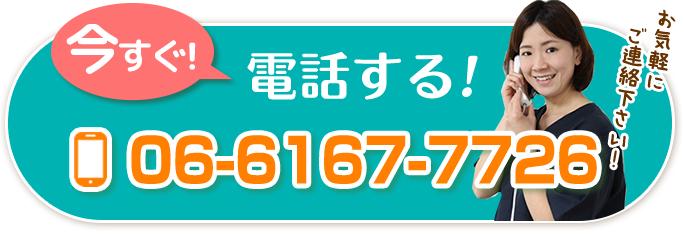 電話番号:0661677726