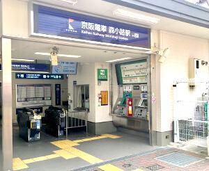 京阪 森小路駅の「西改札口」