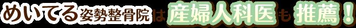 大阪市旭区めいてる姿勢整骨院は産婦人科医も推薦!