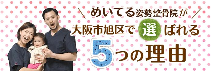 めいてる姿勢整骨院が大阪市旭区で選ばれる5つの理由
