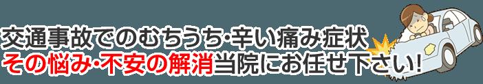 交通事故での、むちうち・辛い痛み症状は大阪市旭区めいてる姿勢整骨院へお任せください!